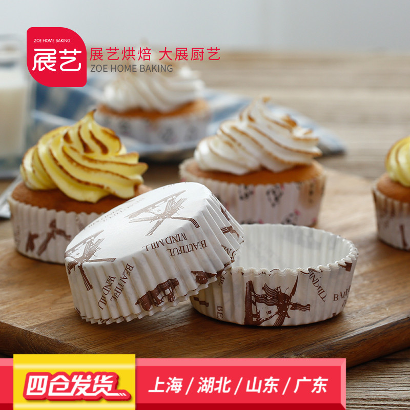 [Product] zhanyi kitchen baking delicate round muffin cake paper cups high temperature baking thick 20