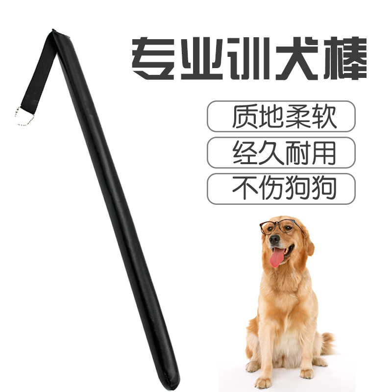 Professional dog training discipline stick kind of stick soft shot vip dogs dog training stick kind of stick dog training dog training stick kind of stick loving pat whip whip whip rejection