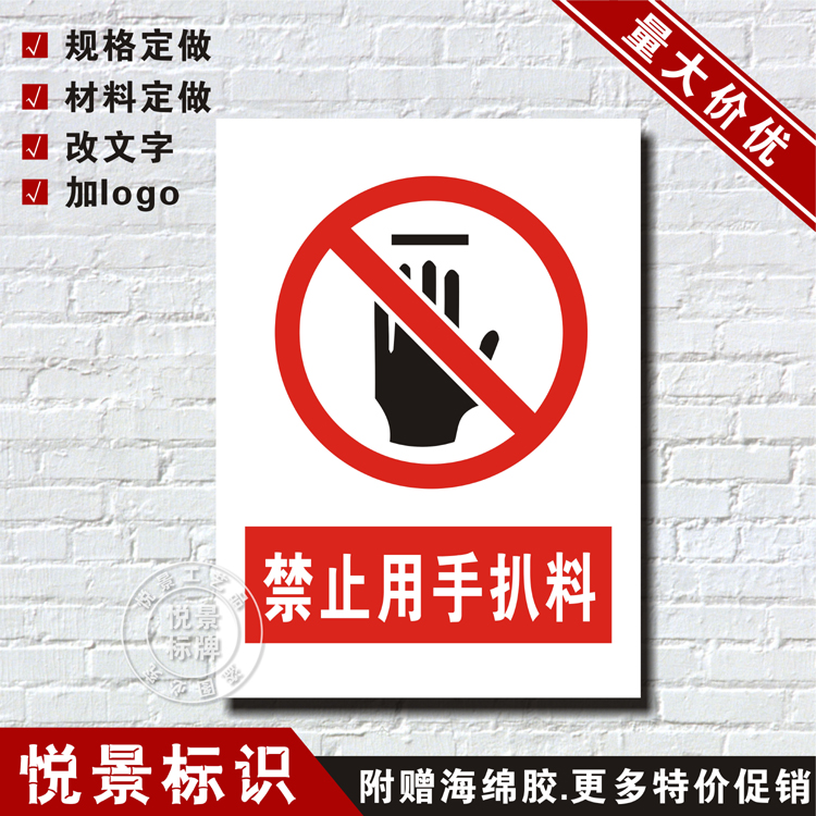 Prohibit the use hand grilled material fire safety wall stickers marked audits signage warning signs custom production pv.1429 c