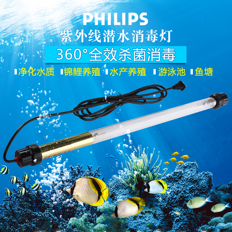 Promotional philips philips wang TUV15W30W sink underwater diving uv germicidal ultraviolet light disinfection