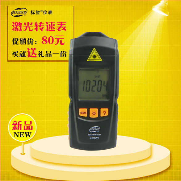 Promotional wise optoelectric contactless GM8905 high precision laser tachometer speedometer tachometer
