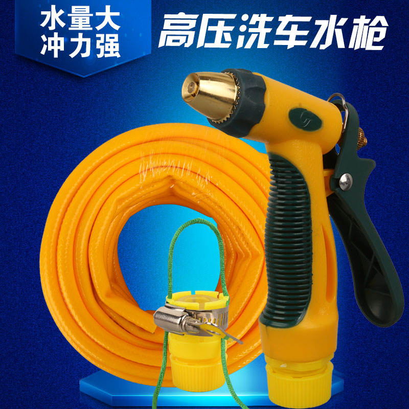 Proof hose high pressure water gun home car washing brush car red car watering gun pipe plumbing supplies car wash water gun water gun