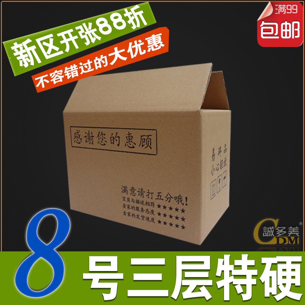 Prudential three more us special hard cardboard boxes on 8 courier packaging carton box jewelry cosmetic cartons custom cartons