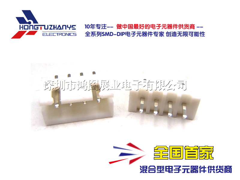 Ptsr | xh-4a cecectomized 54MM straight pin white terminal terminal 4pin (100 rats) connector