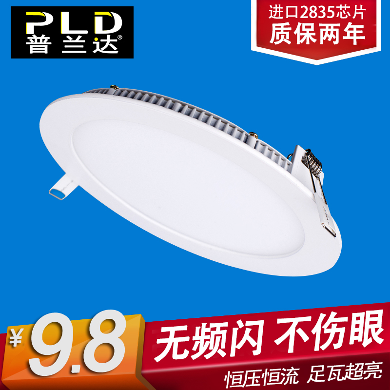 Pu landa led downlight full range of high thin circular ceiling panel light fogging kitchen ceiling spotlights square w