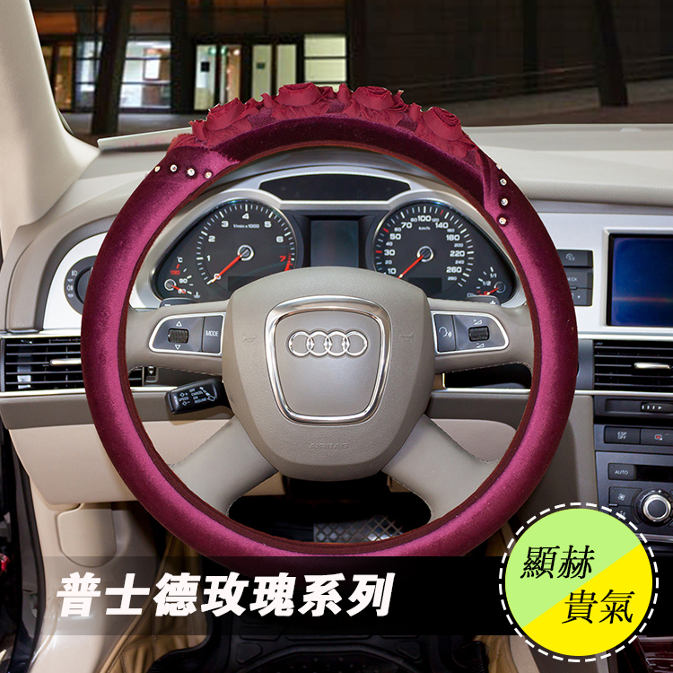 Pu shide rose series car steering wheel cover car to cover 2 colors