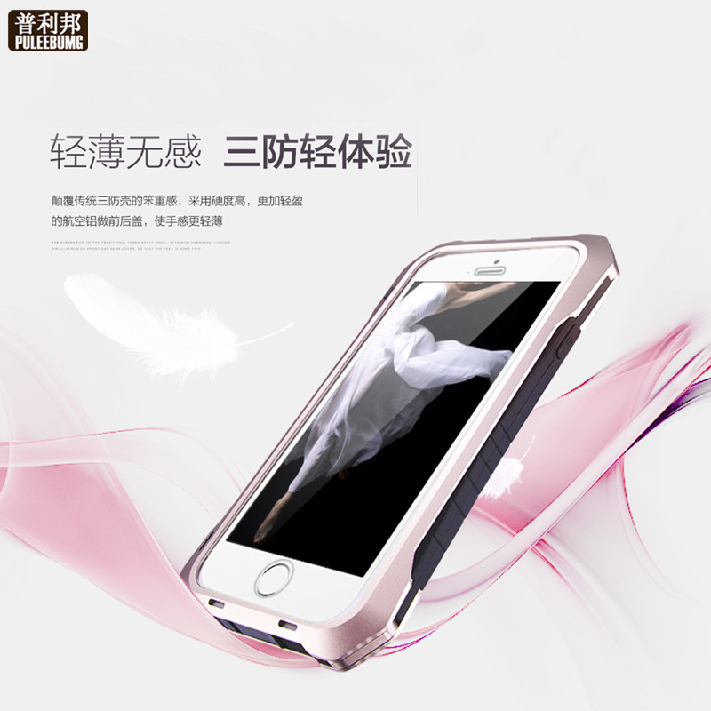 Pully bang iPhone5se phone shell mobile phone shell metal three anti seismic apple 5/5s soft silicone sleeve protective sleeve the whole package