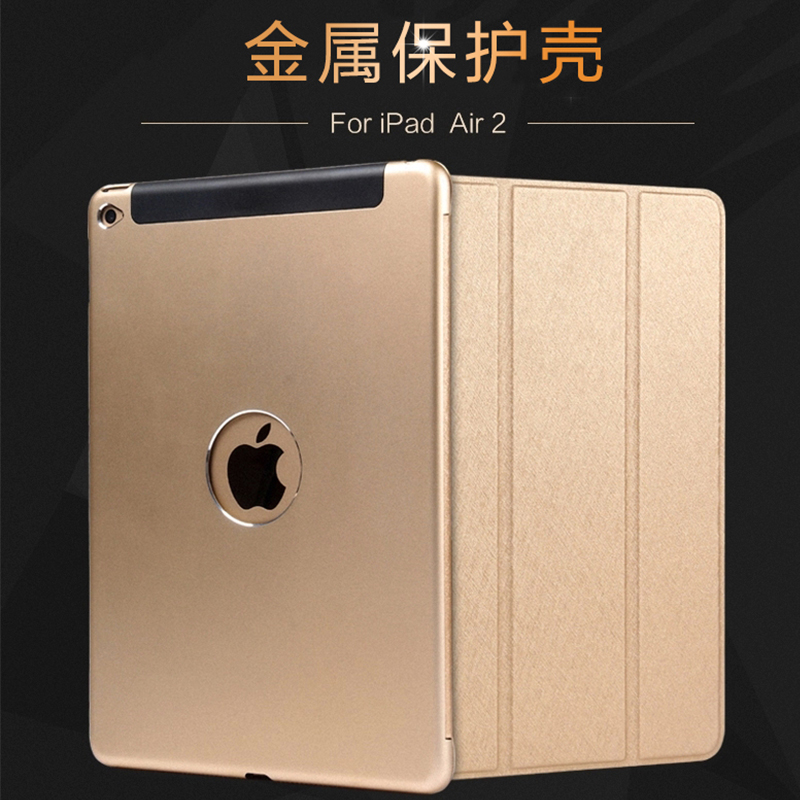 Pure color metal protective shell apple ipad air2 ipad6 protective sleeve clamshell 9.7 dormancy protective sleeve the whole package