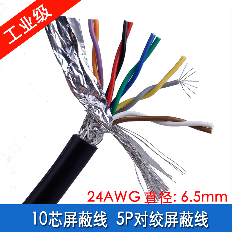 Pure copper 10 core shielded twisted pair cable 232 cable 9 pin db9 serial cable 5 pairs of shielded twisted pair signal Line
