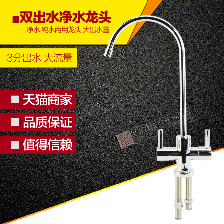 Pure water machine double open faucet double the faucet water filter drinking water faucet gooseneck double open faucet