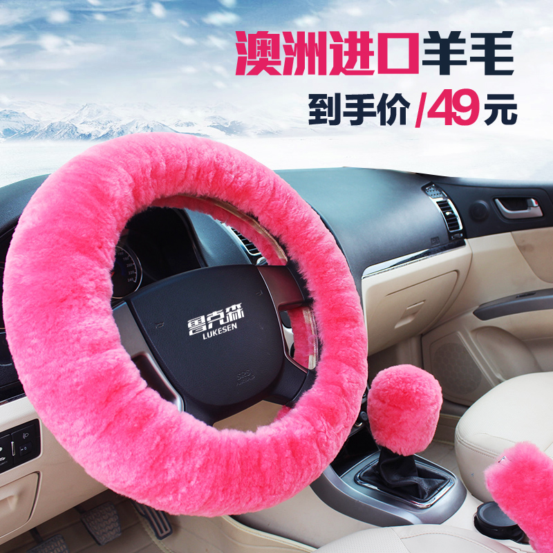 Pure wool winter car steering wheel cover to cover female sheepskin steering wheel cover to cover the length of plush wool female common