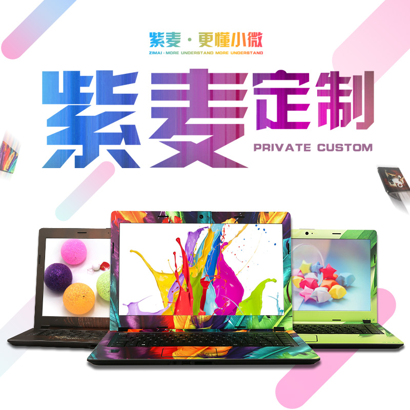 Purple wheat laptop colorful foil embossed printing color film enterprises vi custom display style charm