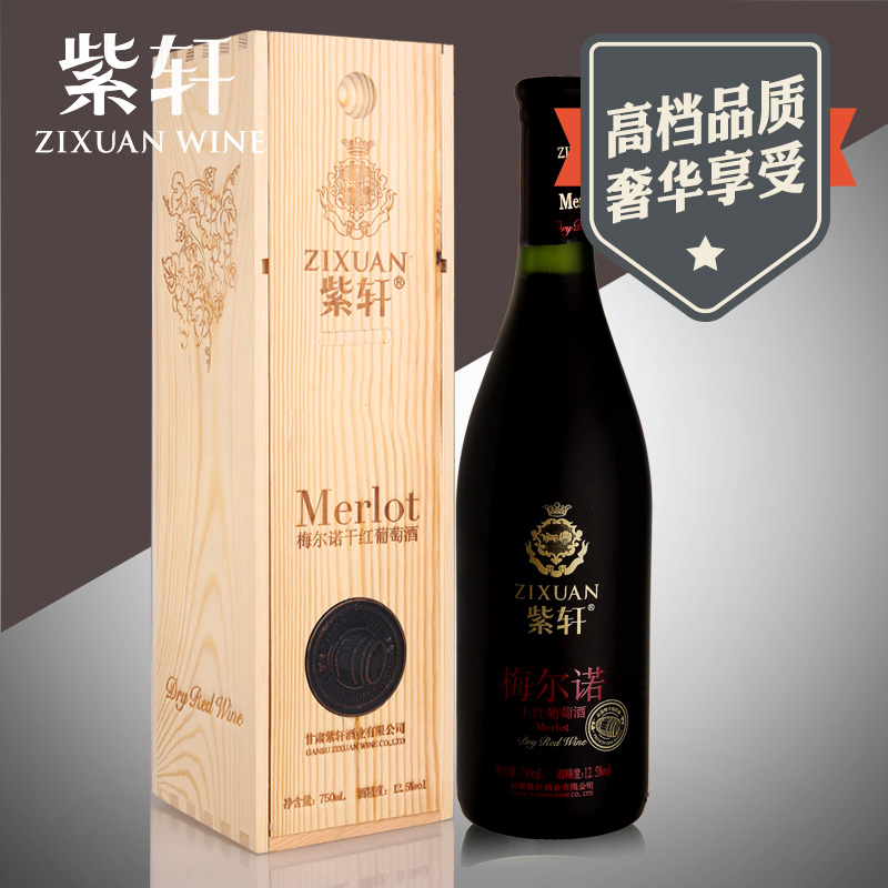 Purple xuan upscale merlot dry red wine 750 red wine red gift boxes with a single branch