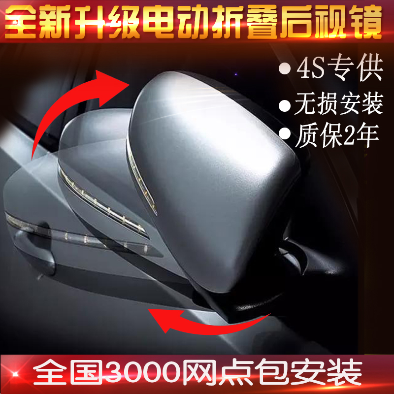 Qashqai bluebird models卡罗拉雷凌highlander crv ling faction XRVH2 electric folding mirrors folding side mirror