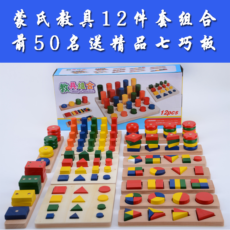 Qi yi playing family pack montessori early learning montessori teaching aids 12 sets 12 sets of special sensory aids mongolia and taiwan Montessori montessori
