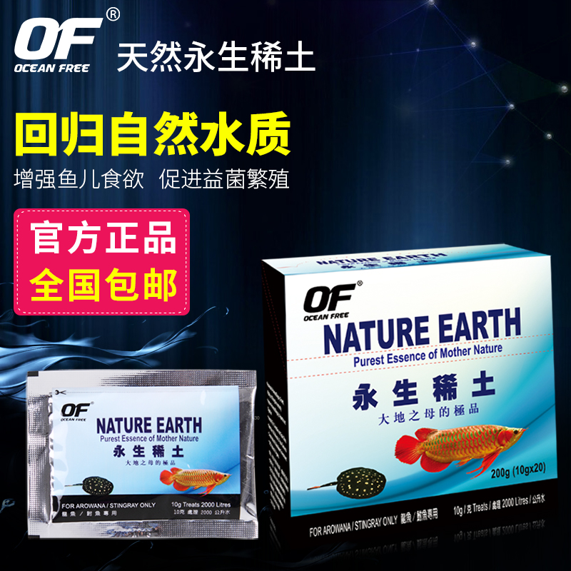 Qian hu of preservation of natural increase appetite immunity arowana stingray aquarium fish tank water purification rare-earth g natural rare-earth