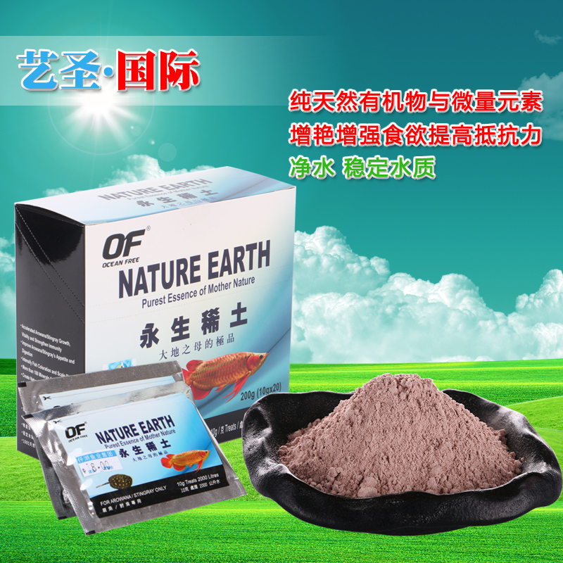 Qian hu rare-earth immortalized arowana stingray special minerals and trace elements increase appetite immunity water purification