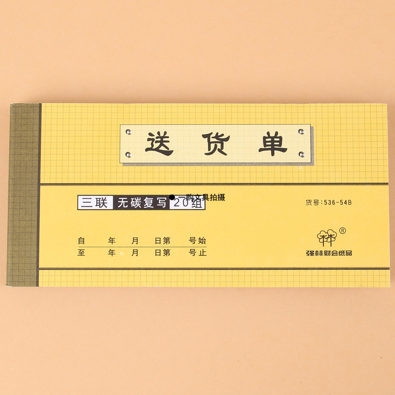 Qiang lin triple delivery receipts carbonless delivery note delivery note triple carbon triple 536-54b