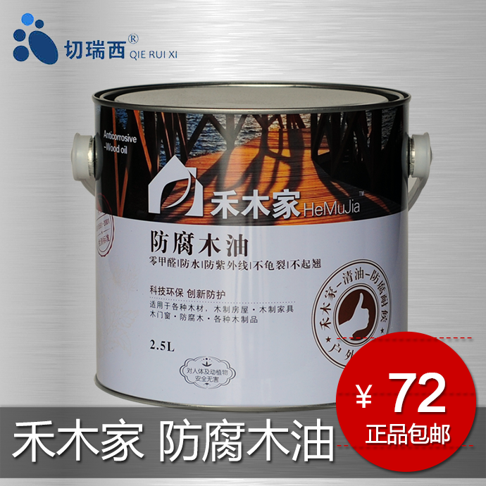 Qierui xi hemu home green waterproof indoor and outdoor weathering of wood preservative wood paint 2.5l petrol