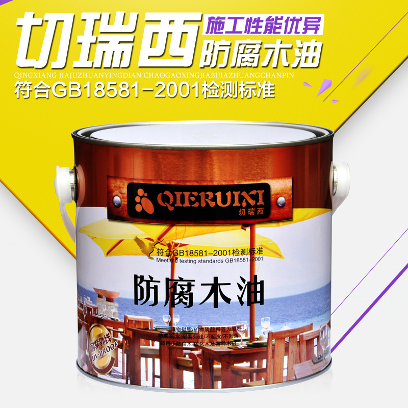 Qierui xi outdoor weathering of wood preservative wood preservative wood oil wood wax oil base oil waterproof paint wood tung oil