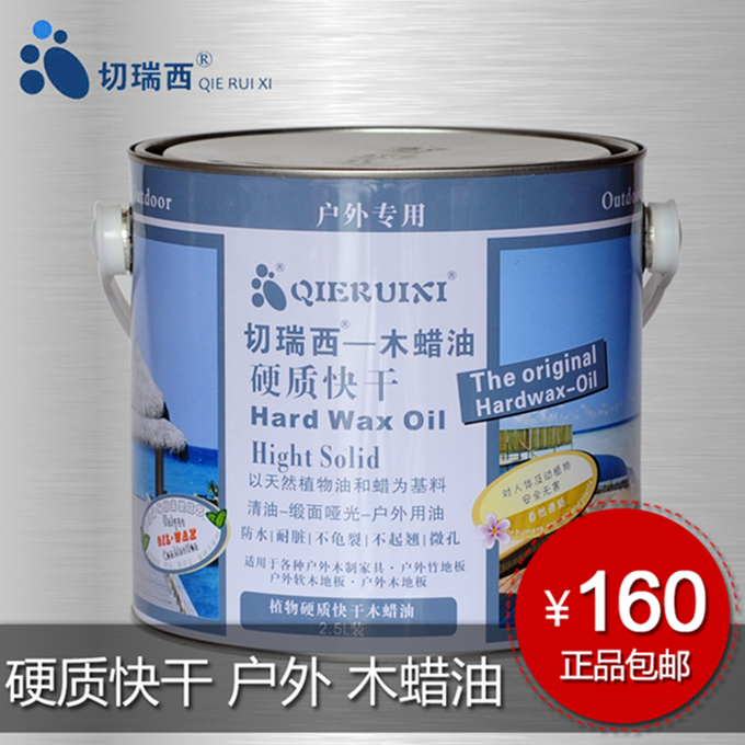 Qierui xi wood wax oil drying hard outdoor special paint wood floor outdoor wear and scratch resistant