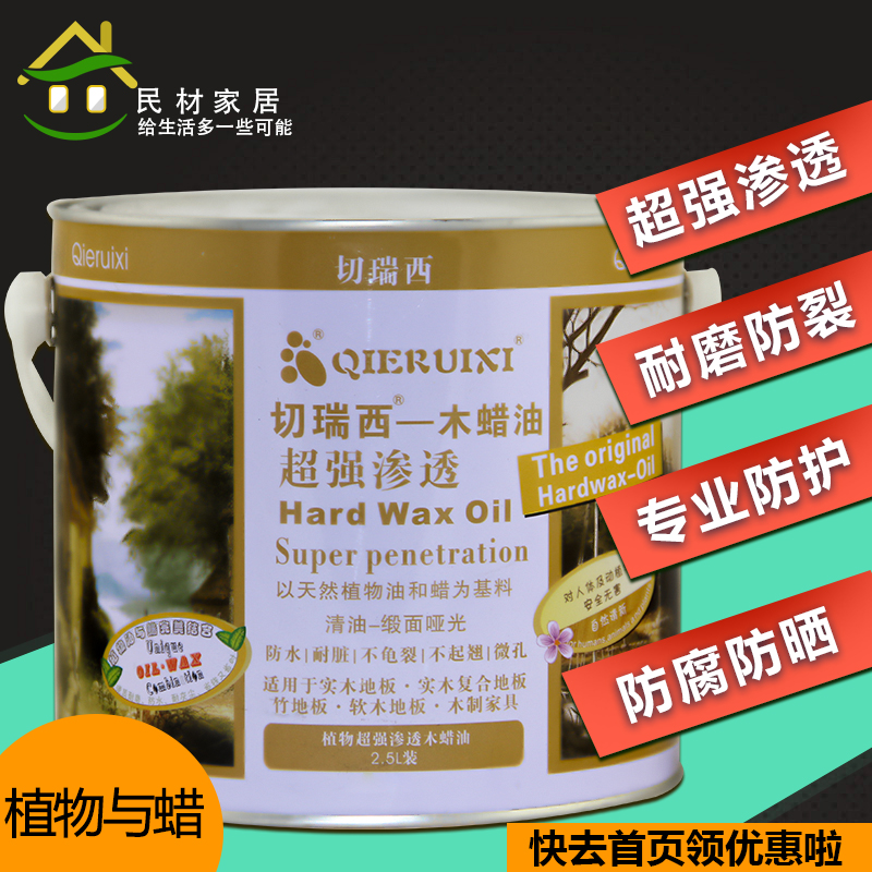 Qierui xi wood wax oil super strong penetration of environmentally friendly wood oil wood preservative preservative wax indoor furniture