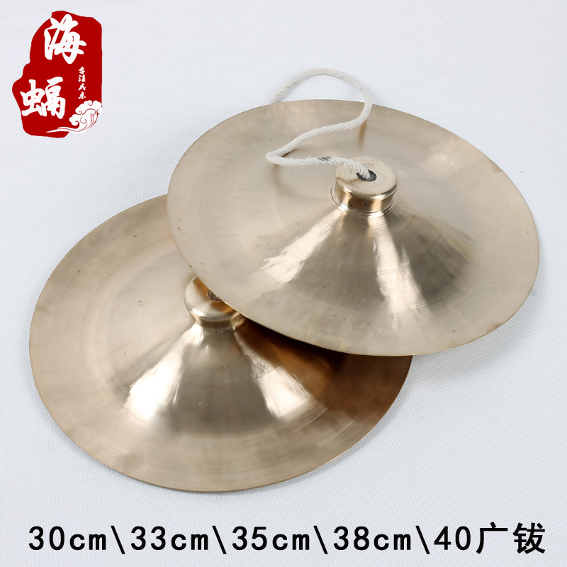 Qin xiang instruments 30 wide cymbals cymbals 30cm of copper cymbals cymbal percussion cymbals drum cymbals specials