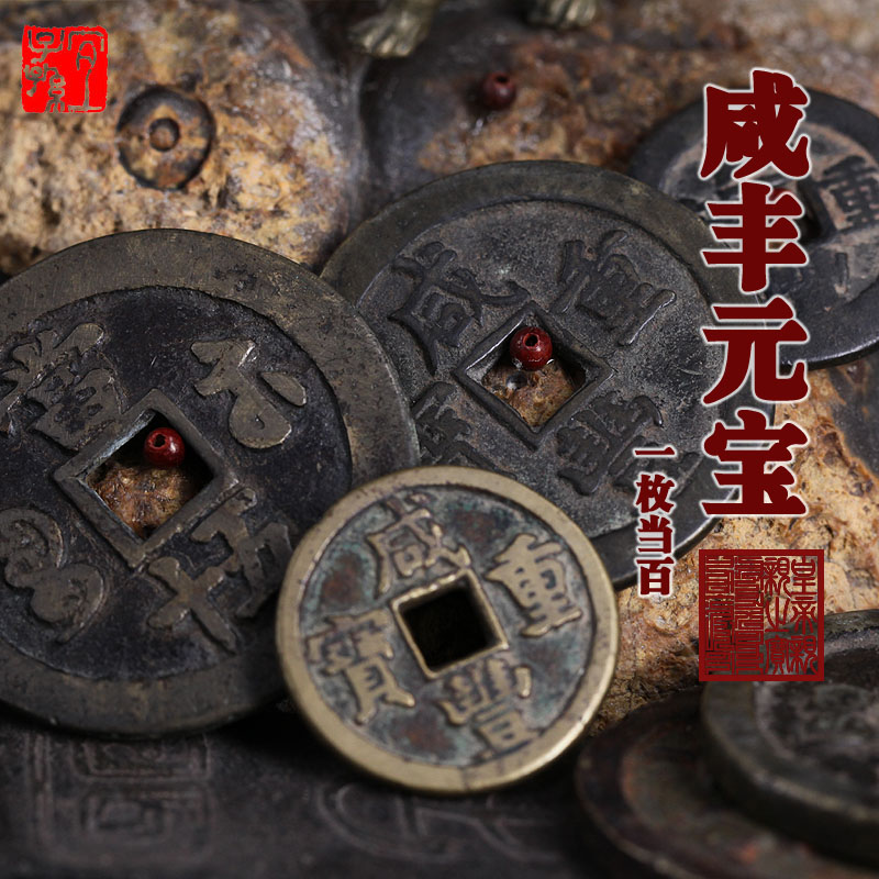 Qing dynasty xianfeng treasures when hundreds of fifty is equipped with five emperors money numismatic coins square hole coins coins coins fidelity products