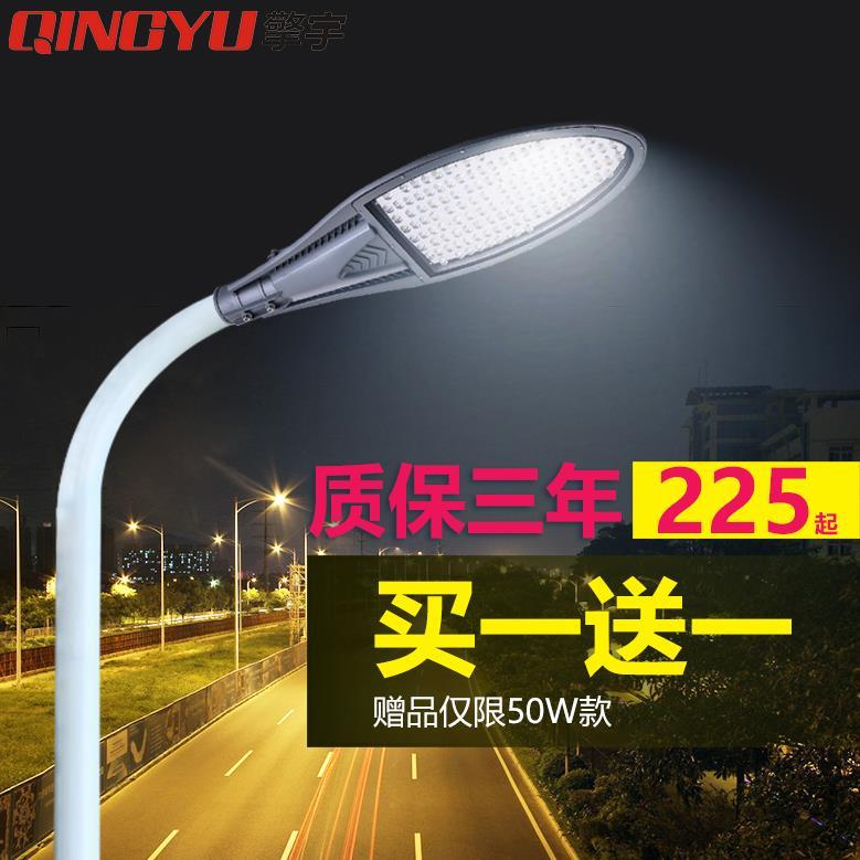 Qing yu pick arm outdoor waterproof led street lamp landscape garden lights led street lamp head the new rural wall suction power pole hoop