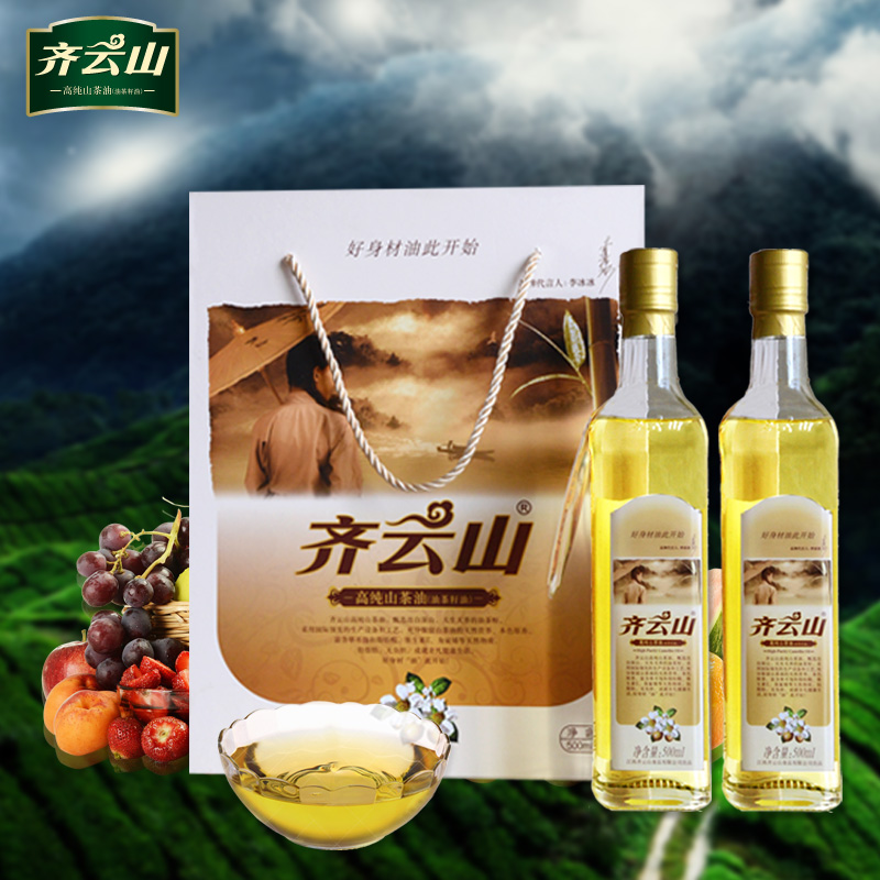 Qiyunshan high purity camellia oil 500 ml * 2 bottles of tea camellia seed oil level 1 gift boxes gift boxes