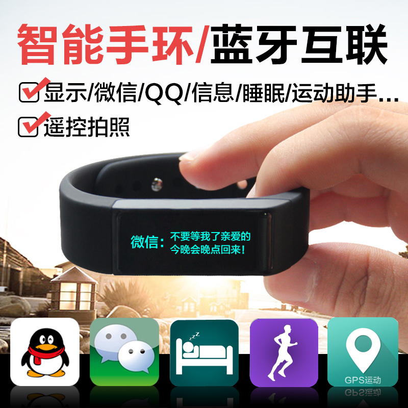 Qq micro letter to remind sleep bluetooth smart bracelet watch sports pedometer calorie pedometer andrews millet apple