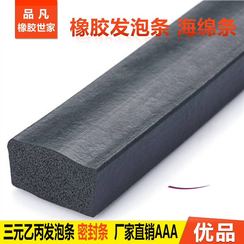 Get Quotations · Quality epdm epdm sponge rubber foam strip marine watertight door seal black mrtomated  sc 1 st  Shopping Guide - Alibaba & China Watertight Door Packing China Watertight Door Packing ...