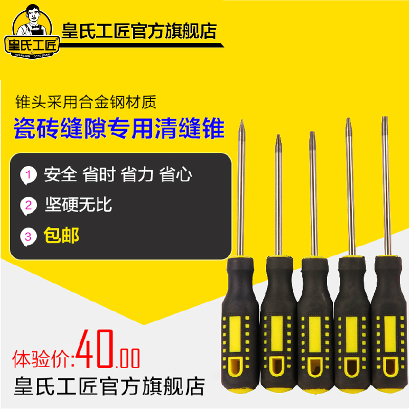 Queen's craftsman tungsten steel slotted cone is clear seam us construction tool joints agent dedicated clean buckle sewn seam tool