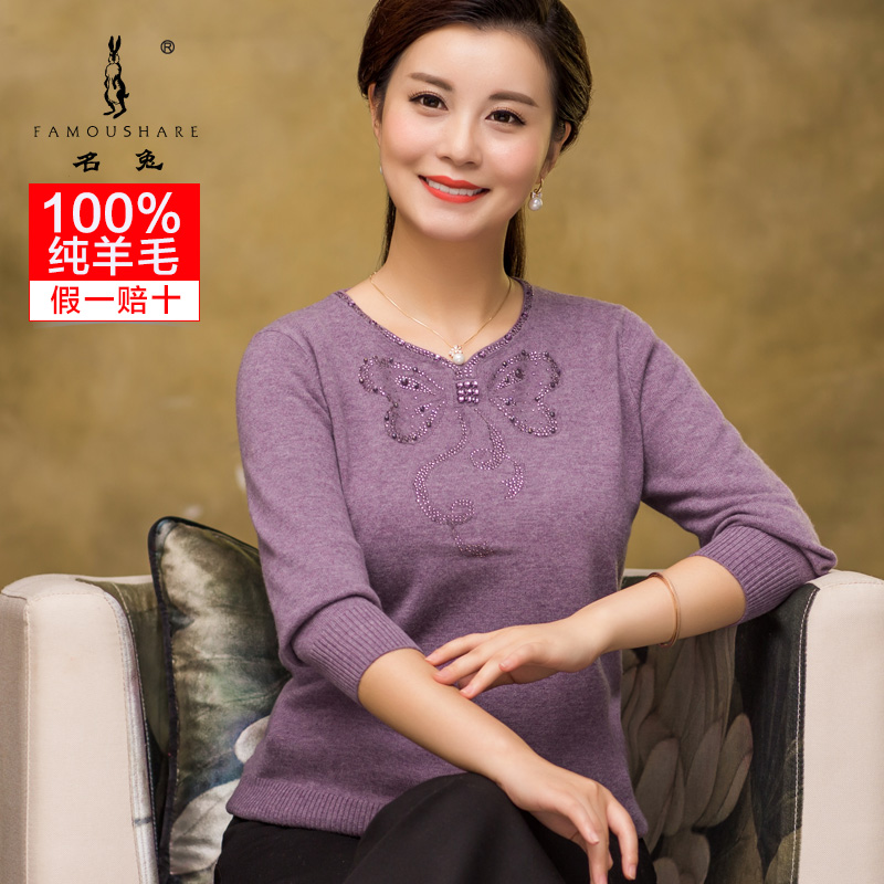 Rabbits were middle-aged ladies sweater 100% pure wool sweater mother dress knitted sweater bottoming shirt middle-aged women's fall and winter clothes