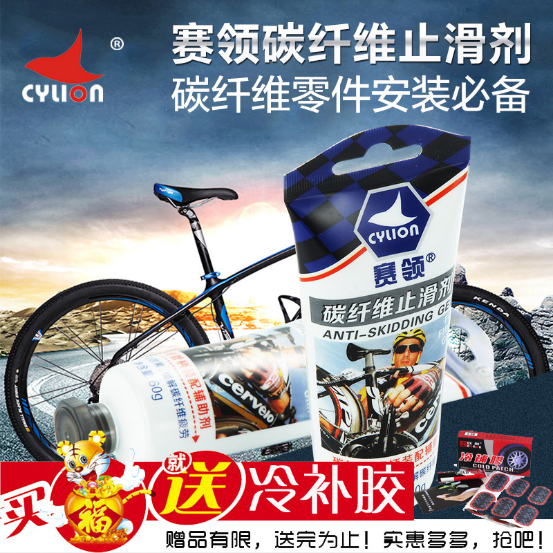 Race collar mountain bike carbon fiber carbon fiber slip agent slip agent bike carbon fiber car parts group Antiskid