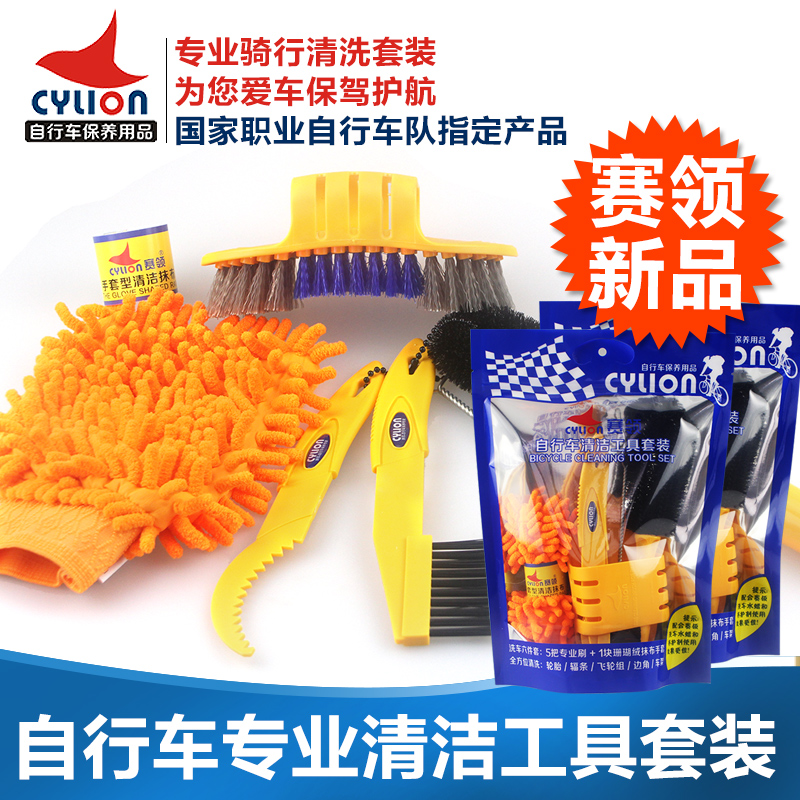 Race collar mountain bike road bike bicycle cleaning cleaning tool kit combination tool kit bike riding equipment