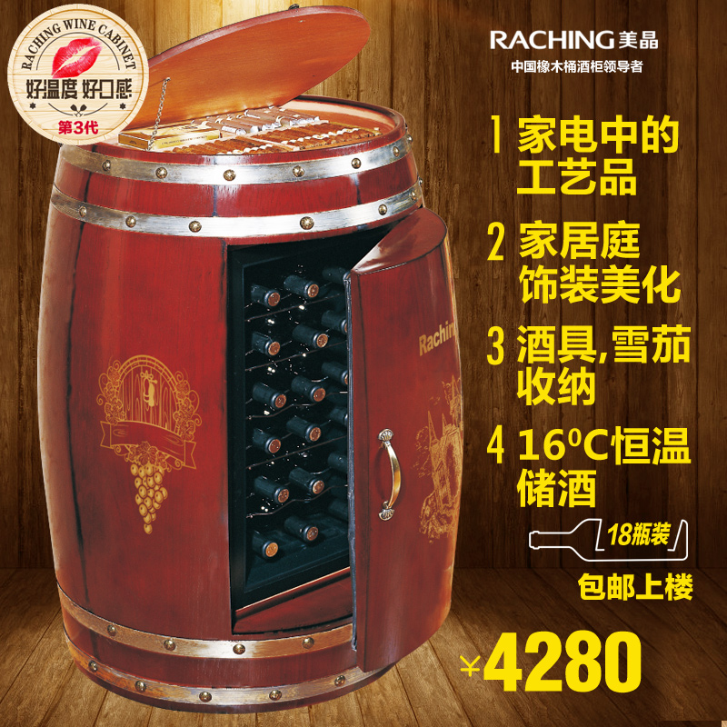 Raching/us grain CT48B oak barrels decorative wood electronic wine cooler wine cooler temperature wine cooler