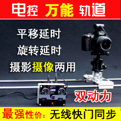 Raikage d2' photography camera photography 5d2 slr camera slide rail slide rail track electric rail track machine delay