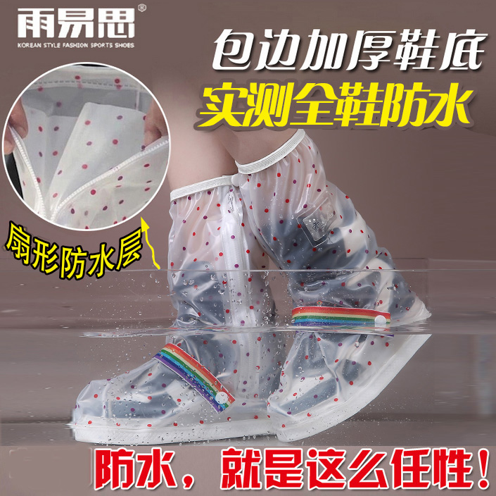 Rain easy to think the whole shoe rain shoes thick bottom waterproof rain shoe covers slip resistant shoes for men and women fashion