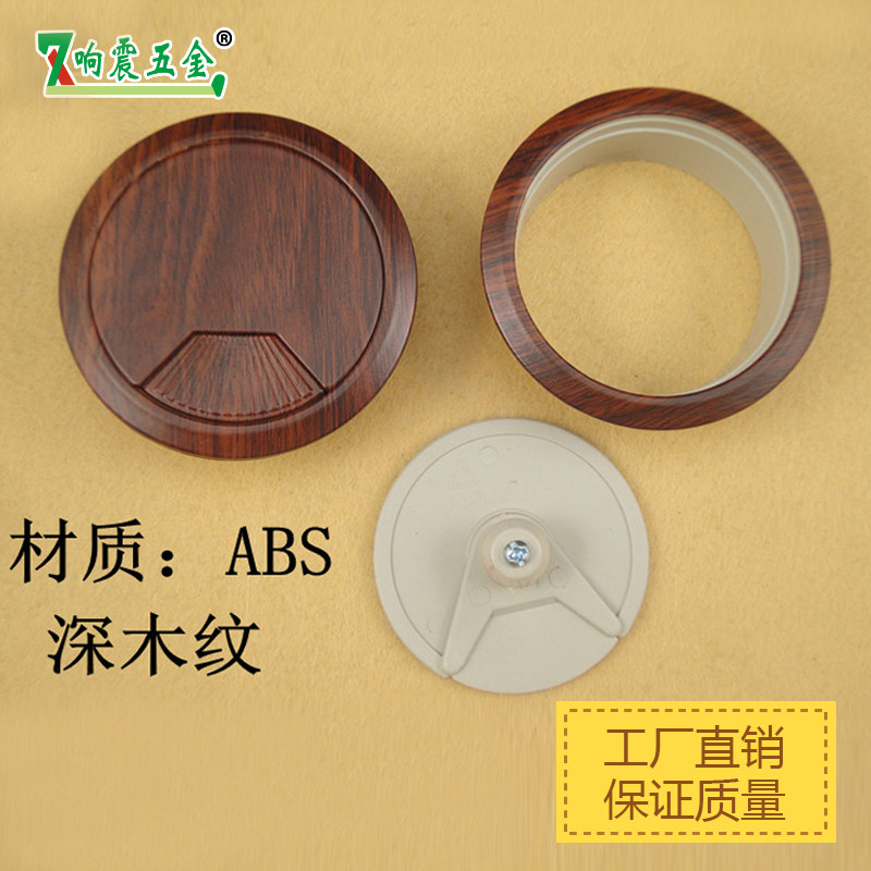 Rang shock pure abs material line manhole cover/desktop line hole threading box threading box computer desk outlet hole 50 53 60 wood color
