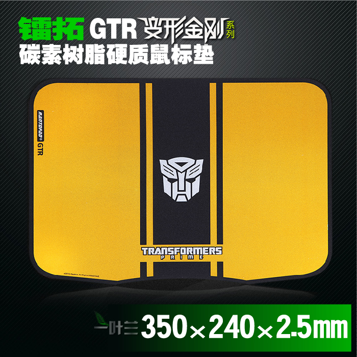 Rantopad/radium billiton gtr transformers series carbon resin hard to increase gaming mouse pad