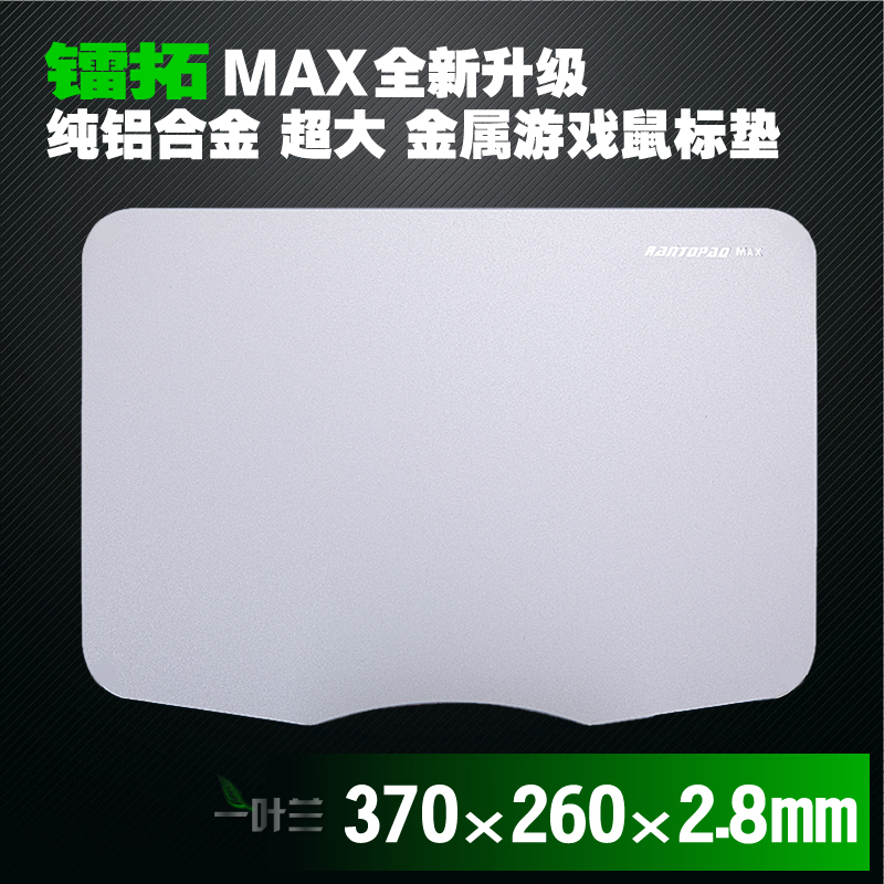 Rantopad/radium billiton max new upgrades to increase the pure aluminum metal aluminum pad gaming mouse pad