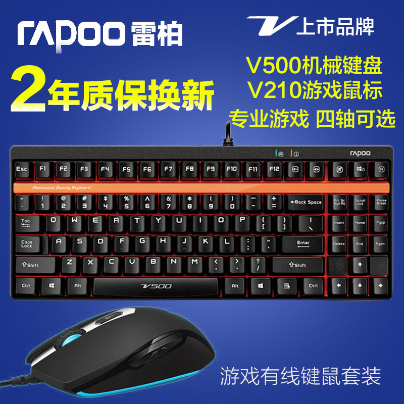 Rapoo/pennefather gaming mechanical keyboard and mouse set lol cf wired usb laptop mouse and keyboard