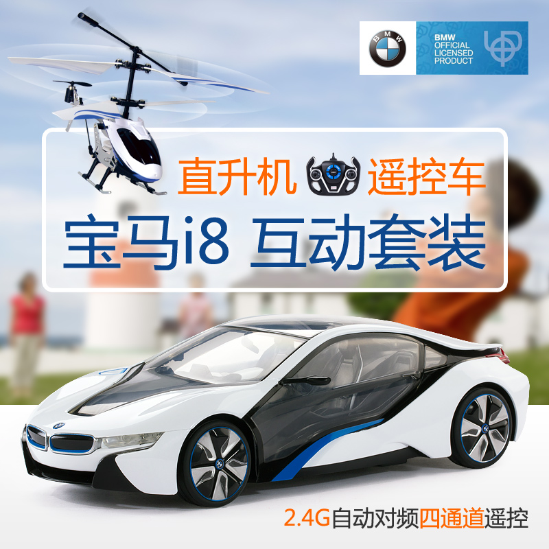 Rastar star bmw i8 remote control aircraft children's boy toy helicopter remote control car kit