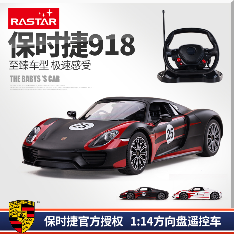 Rastar/star remote control cars porsche 918 new steering wheel remote control car usb charging children's play