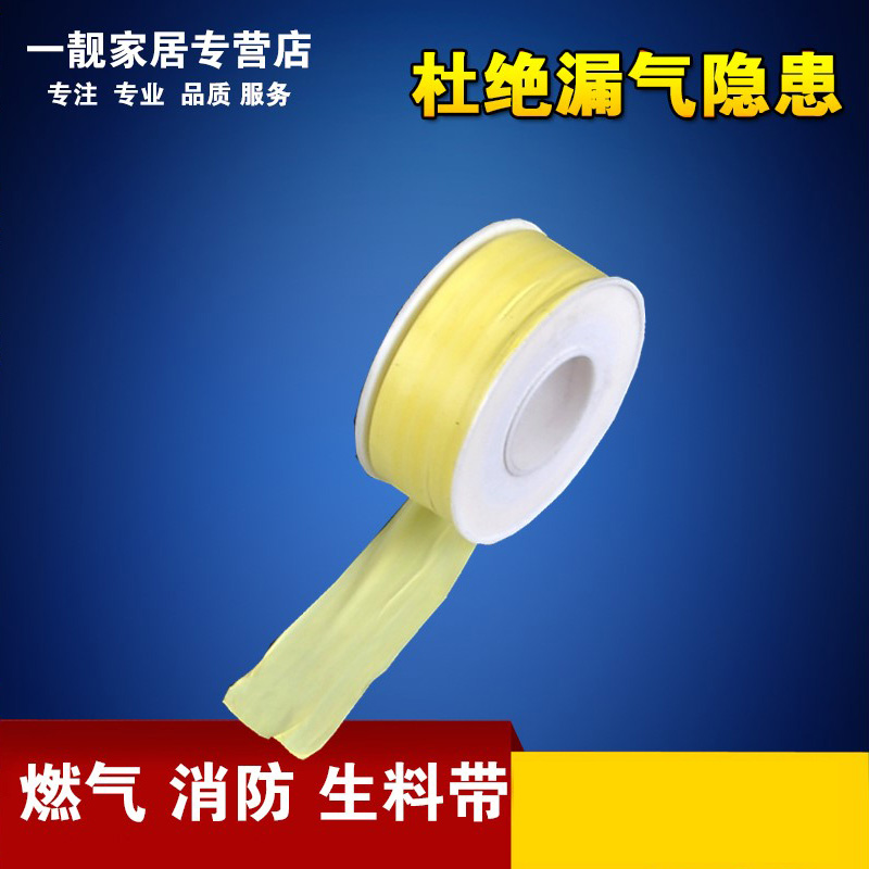 Raw material with thicker fire gas gas raw material with teflon sealing tape 20 mega long thick 0.1mm
