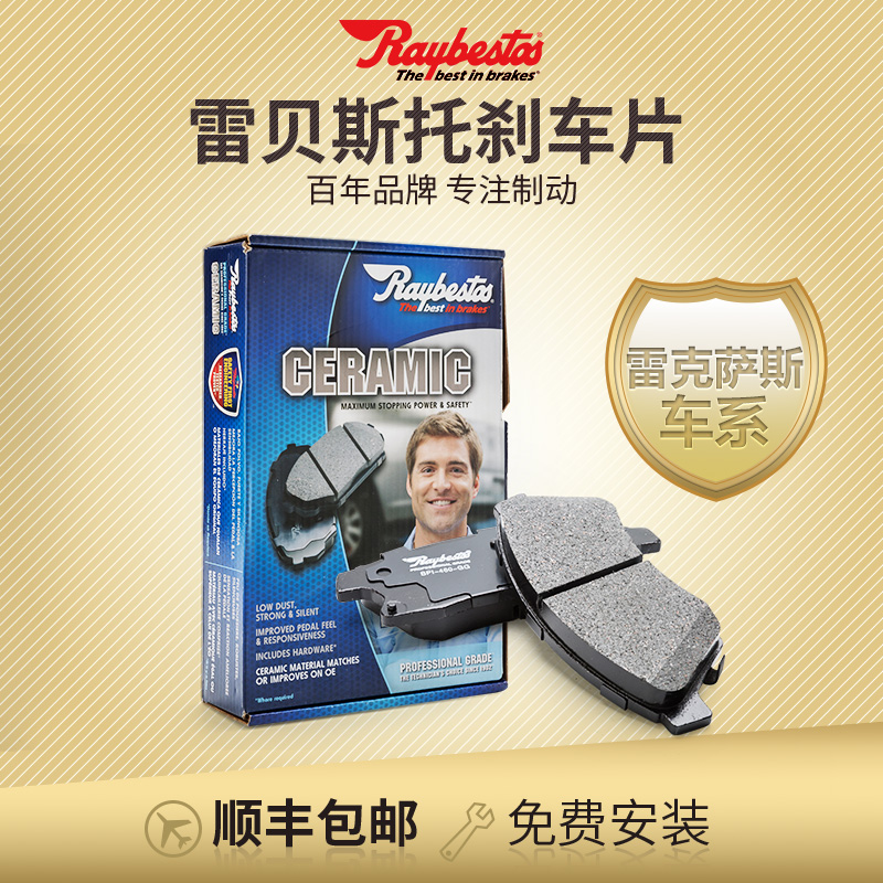 Raybestos brake pads suitable for imported chrysler grand voyager 300c sebring car before special