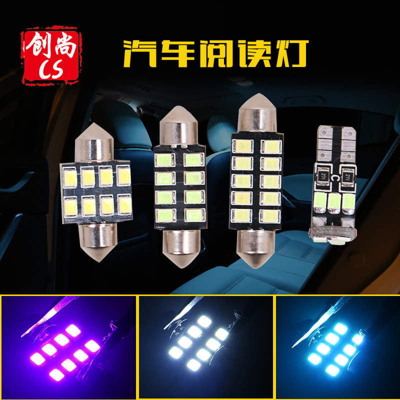 Reading lights mazda 6 horse 8 horses 2 horses 5 m3 m6 star cheng rui wing cx-5 classic version 7 refit Special led