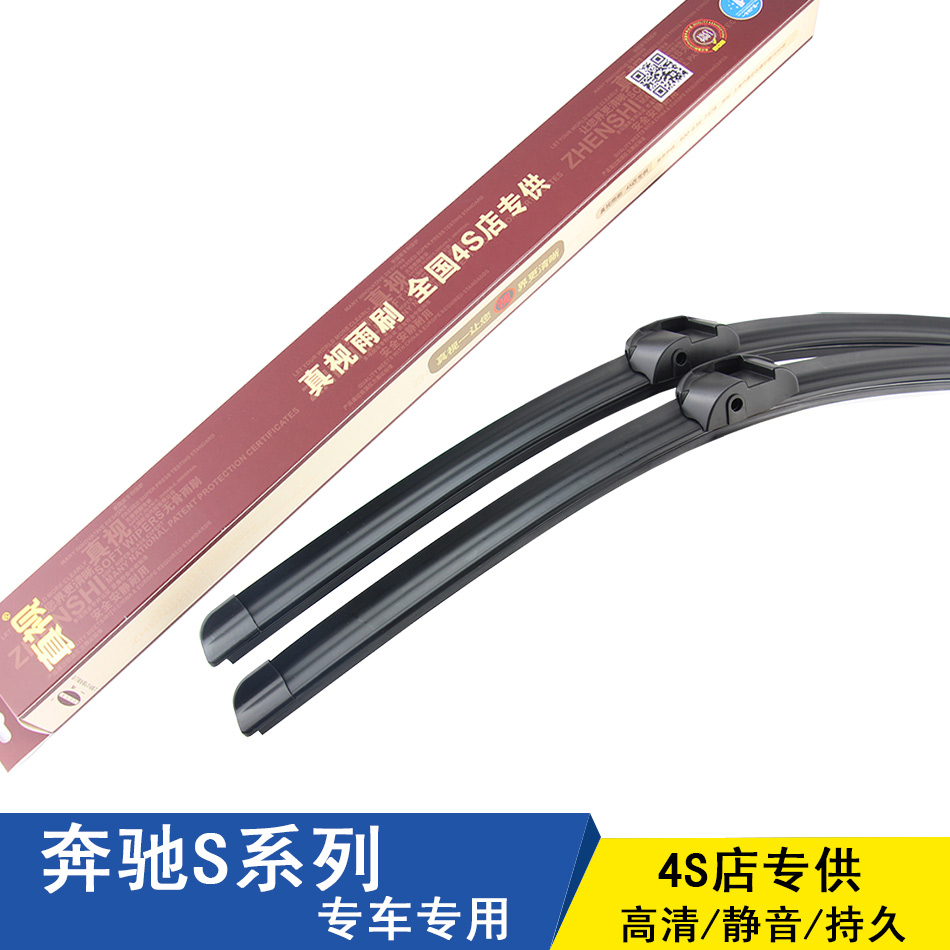Really considered suitable for mercedes s level wipers s300/s350/s400/s500/s600 wiper sheet
