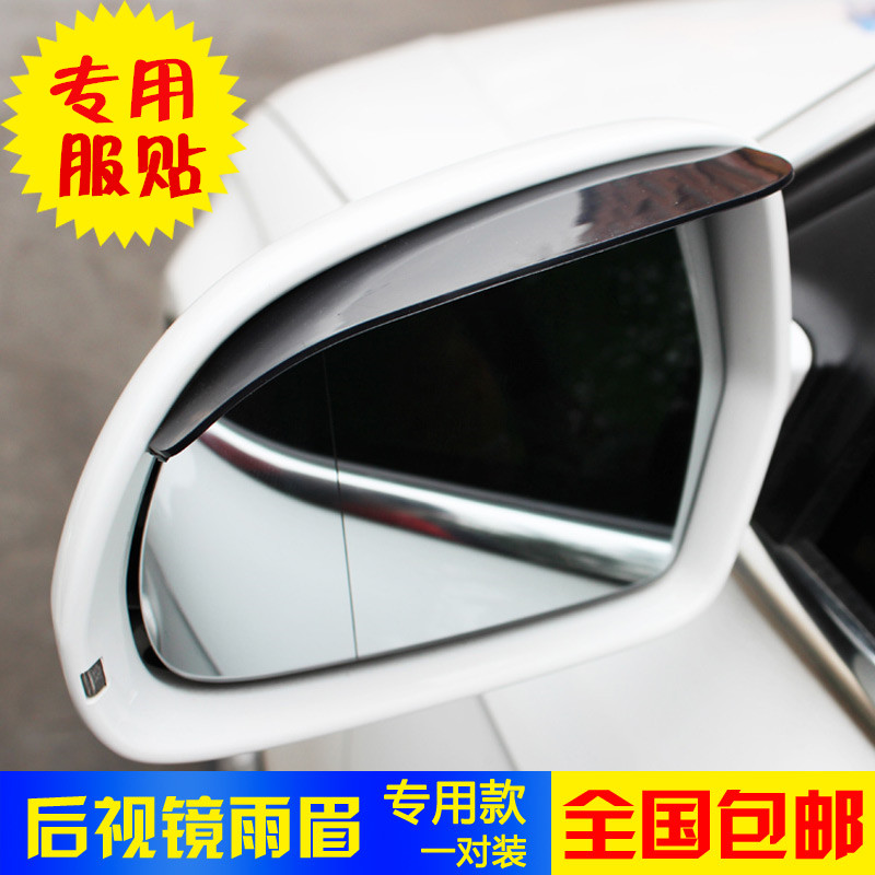 Rearview mirror rain eyebrow honda accord civic fit odyssey crv feng fan ming si si bin bin chi chi side mirror rain gear